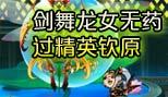 造梦西游5视频剑舞龙女无药过精英钦原