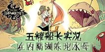 饥荒海难五耀船长实况4:内陆湖