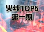 火线精彩时刻TOP5第一期