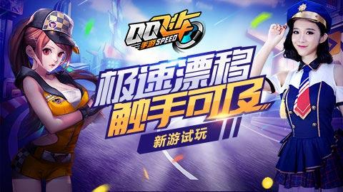 新游试玩125期:QQ飞车手游