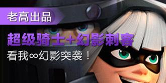 超骑+刺客 无限幻影突袭?视频
