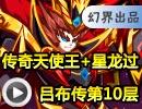 奥拉星传奇天使王+传奇星龙过天机塔吕布传第10层