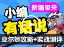 赛尔号【新编玺来】亚尔娜测评