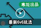 最新6v6玩法