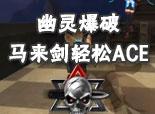 命运-平民马来剑幽灵爆破ace