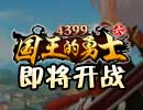 国王的勇士6宣传片视频