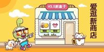 3.5新盒子 爱逛新商店视频