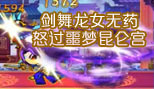 造梦西游5视频剑舞龙女无药怒过噩梦昆仑宫