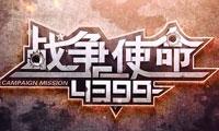 4399战争使命周年庆宣传视频