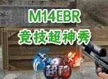 小殺-M14EBR勇夺ACE
