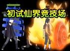 火影忍者OL仙界竞技场雷主阵容