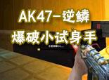 火线精英神沫-AK47逆鳞爆破小试