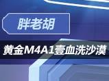 黄金M4A1壹血洗沙漠