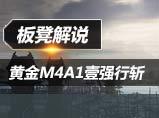 板凳新版本黄金M4A1壹强行斩