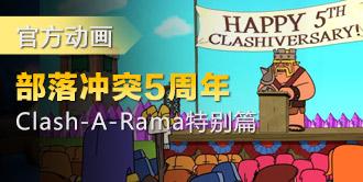 Clash-A-Rama周年特别篇