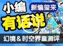 赛尔号【新编玺来】时空&幻境界皇测评
