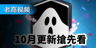 10月版本曝光:新卡牌幽灵?
