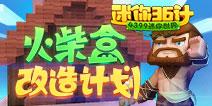 【迷你36计】17:火柴盒改造计划