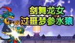 造梦西游5视频剑舞龙女过噩梦参水猿