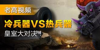皇室大对决:热兵器VS冷兵器!视频
