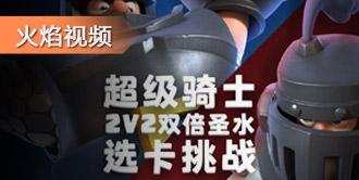 9胜2v2选卡特别挑战实况视频