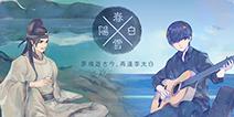 古风词赋音游《阳春白雪》官方预告片视频