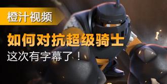 橙汁:如何对抗超级骑士视频