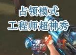 叶小修-占领模式 工程师超神秀