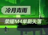 荣耀M4单刷失落