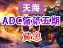 创世联盟ADC篇第五期黄忠