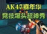 亦客-竞技模式AK爆头秀