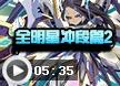 洛克王国全明星赛冲段篇(2)