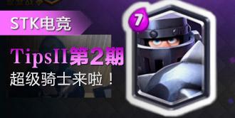 TipsII:超级骑士来啦视频