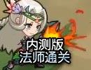国王的勇士6【内测版】法师通关视频