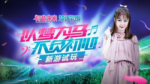新游试玩128期:初音未来:梦幻歌姬