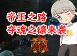 宝哥解说-帝王之路4 惊现四星永久武器箱!