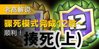 突然死亡模式12胜(上)视频