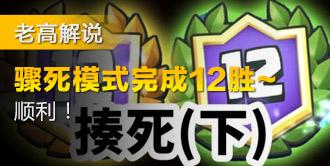 突然死亡模式12胜(下)视频