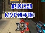 小斌-护送行动MVP到手