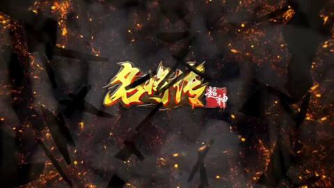 《超神名将传》爆笑迷你剧第一集视频