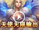 创世联盟天使无限输出
