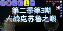泰拉瑞亚冒险第二季EP3:大战克苏鲁之眼【星奇怪客】