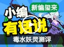 【新编玺来】毒水妖灵测评