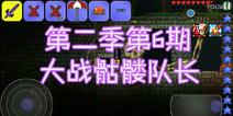 泰拉瑞亚冒险第二季EP6:大战骷髅队长【星奇怪客】