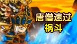 造梦西游5视频唐僧速过祸斗