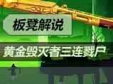 生死狙击板凳解说黄金毁灭者三连戮尸