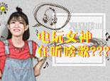 火线精英真人-火线乱谈3第11期 电玩女神在听啥歌?