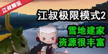 江叔极限模式2 雪地建家视频