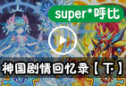 神国剧情回忆录【下】