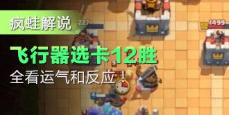 疯蛙:飞行器选卡12胜视频